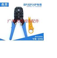 Инструмент Merlion SZ-318 для обжимки 4P/6P/8P, синие Q50