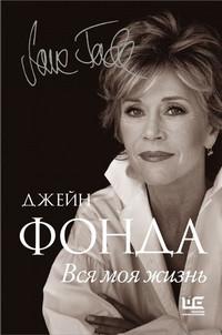 Книга Вся моя жизнь. Автор - Фонда Джейн (АСТ)