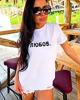 Женская стильная футболка с вышивкой