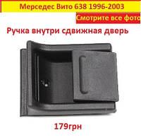 Ручка двери Mercedes Vito 638 мерседес вито 638 внутри сдвижная 1996-2003