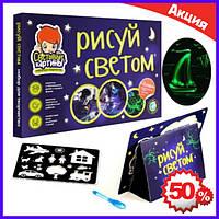 Рисуй светом А4 планшет для рисования в темноте, детский игровой набор для творчества 3д доска рисуем светом