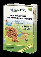 Печенье детское растворимое с виноградным соком Fleur Alpine с 6 месяцев