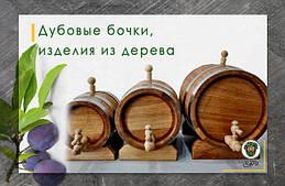 Дубовые бочки, изделия из дерева