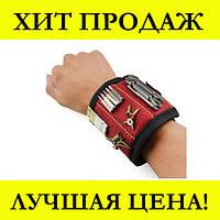 Магнитный браслет Magnetic Wristband, фото 1