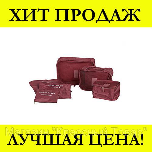 Набор дорожных органайзеров Secret Pouch (Бордовый)