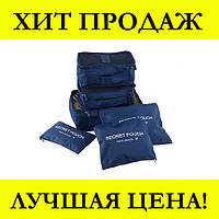 Набор дорожных органайзеров Secret Pouch (Темно синий), фото 1