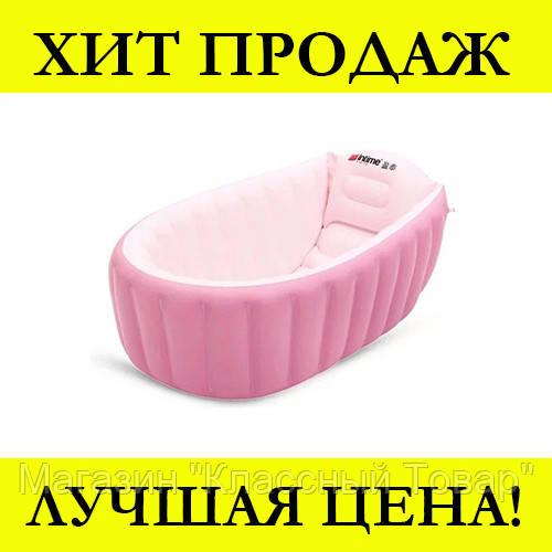 Надувная ванночка Intime Baby Bath Tub (Розовая)! Лучший подарок