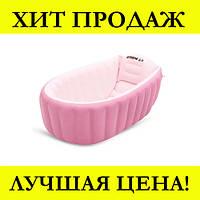 Надувная ванночка Intime Baby Bath Tub (Розовая)! Лучший подарок, фото 1