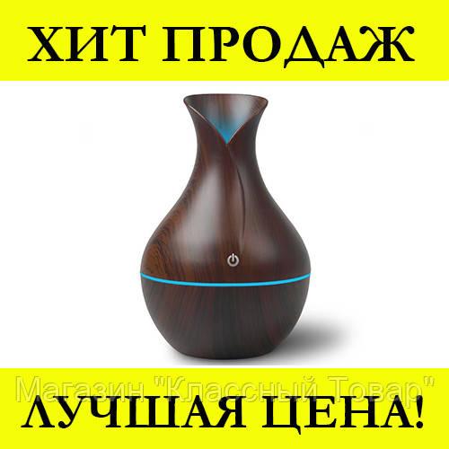 Увлажнитель воздуха Humidifier Ultrasonic Aroma c подсветкой и аромадиффузором (Темно коричневый)