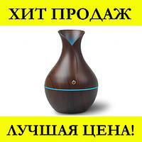 Увлажнитель воздуха Humidifier Ultrasonic Aroma c подсветкой и аромадиффузором (Темно коричневый), фото 1
