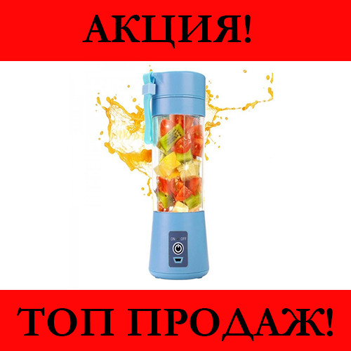 Фитнес-блендер Juice Cup Fruits (Голубой)!Хит цена