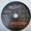 Відрізні і зачисні круги Gradient