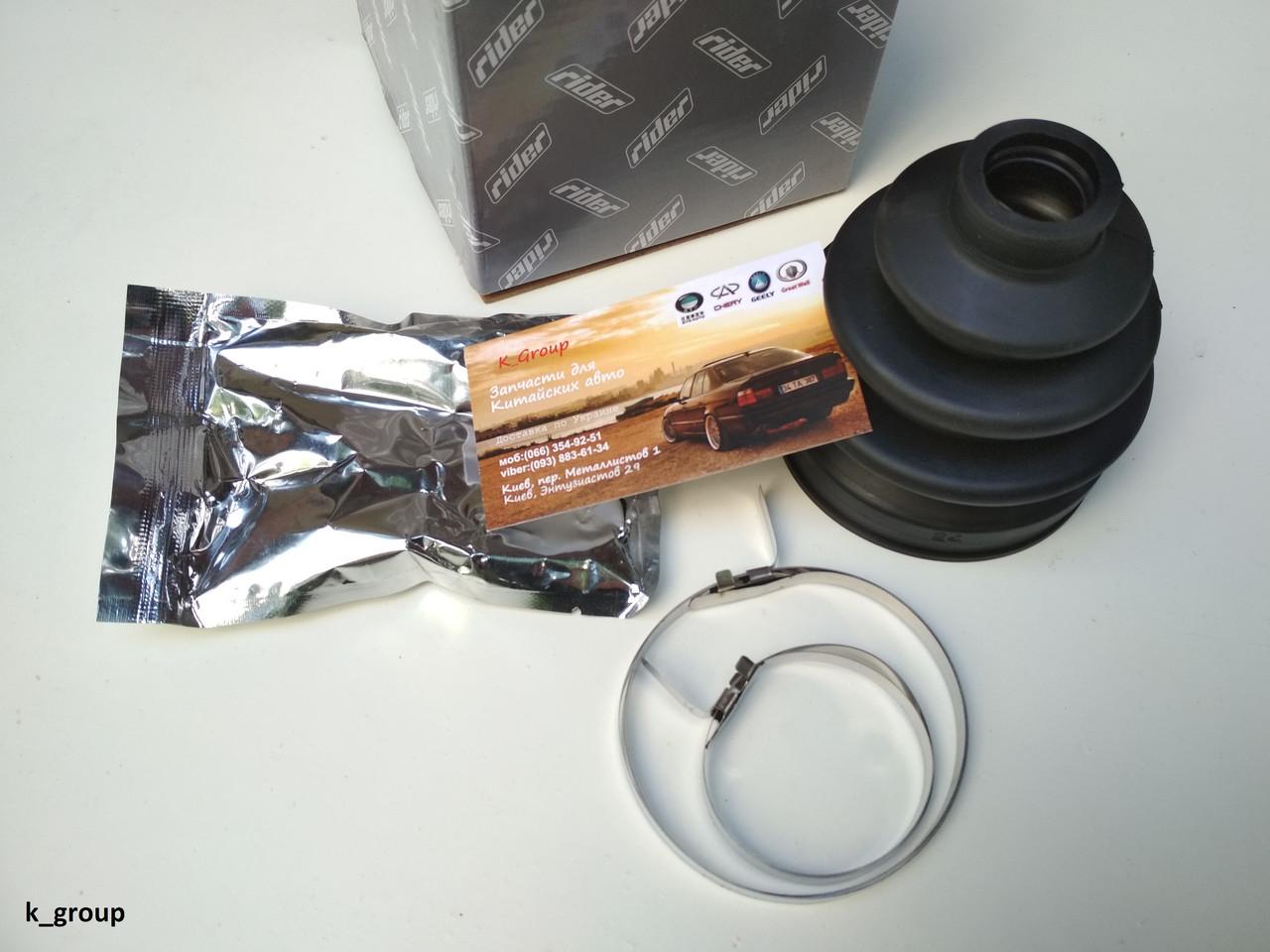 Пыльник ШРУСа наружного (комплект) Chery Kimo (Чери Кимо) Rider