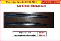 Дворники на Мерседес Вито 638 (с омывателеми) 2шт 650/550mm щетки Mercedes Vito стеклоочистители