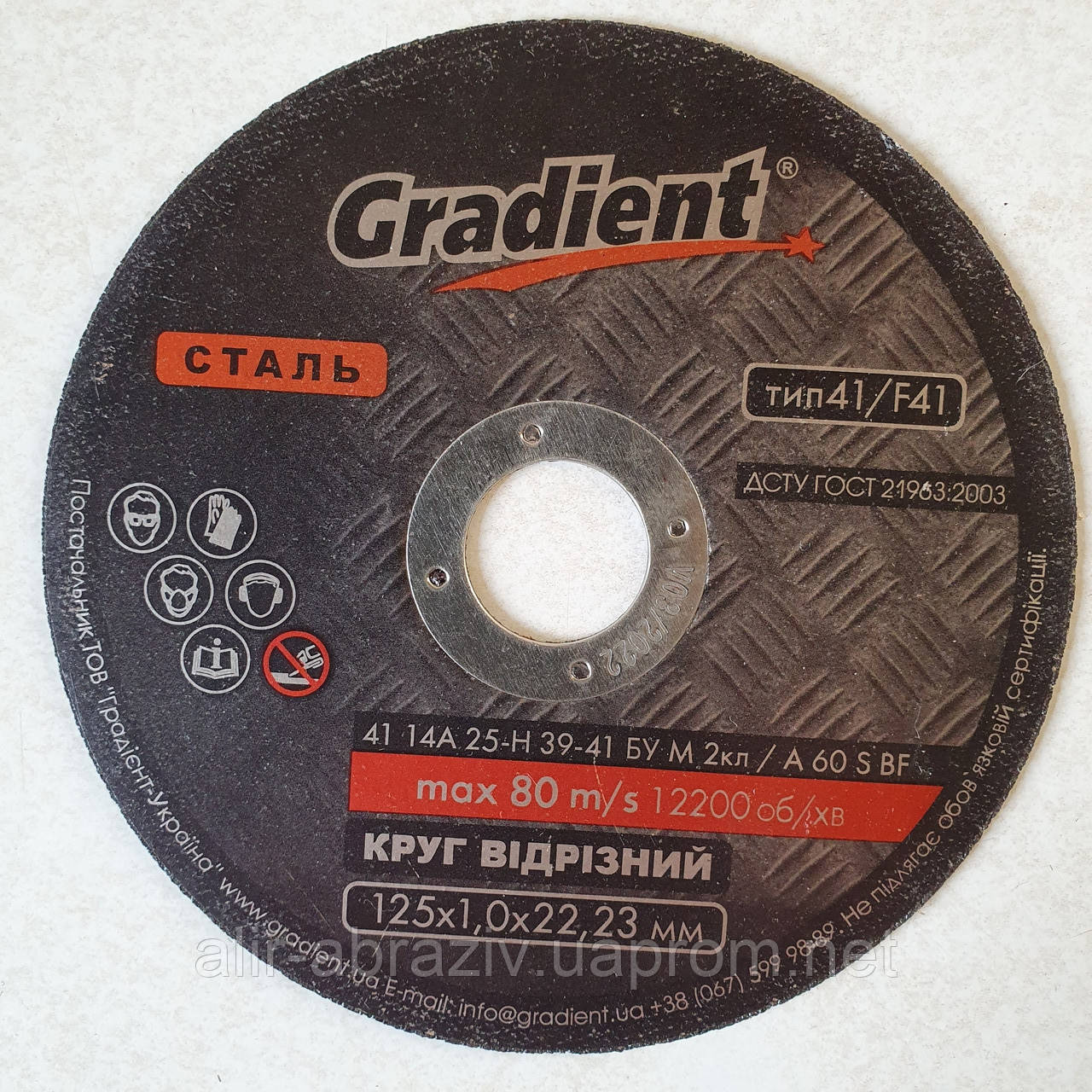 Круг отрезной 125-1-22 Gradient