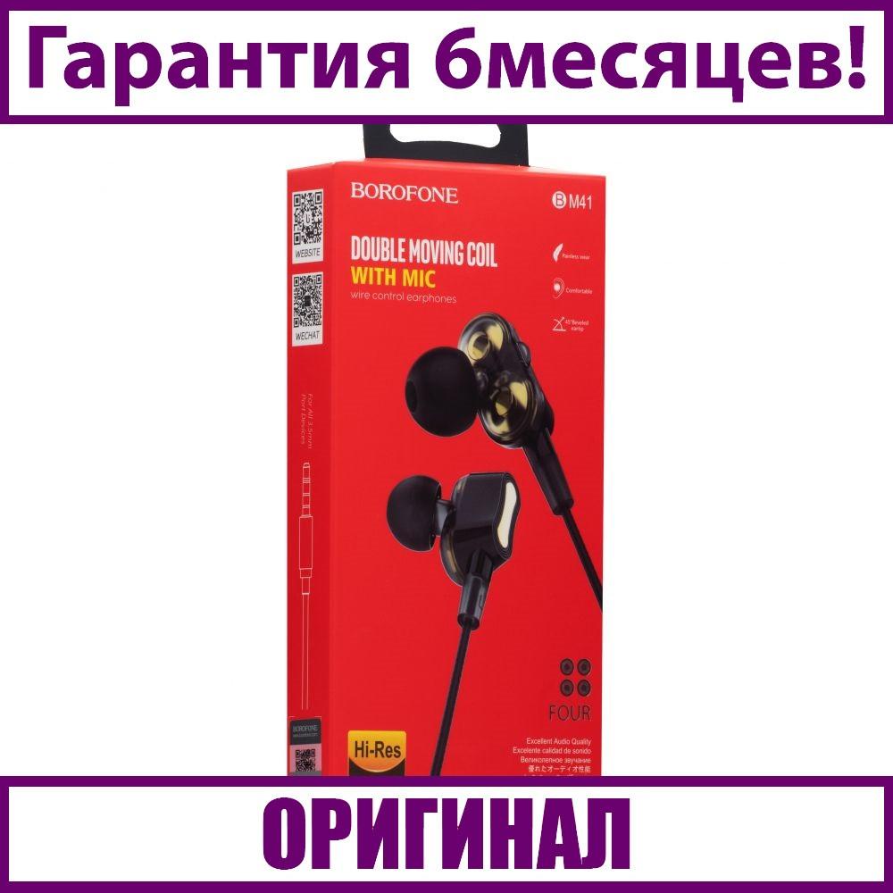 Вакуумные наушники Borofone BM41 Bliss с микрофоном (120см, черные)