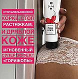 """Гель антицеллюлитный Active Control be loved """"Горижоп"""" разогревающий крем похудения коррекции фигуры, фото 2"""