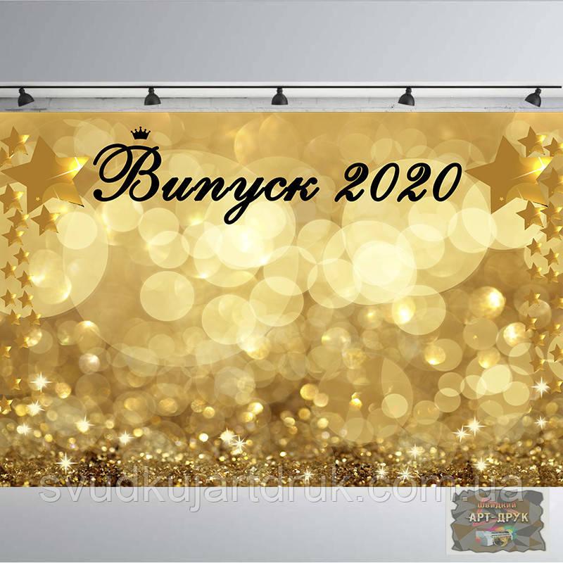 Дизайн ДН БЕСПЛАТНОБанер 2х2,1х2, на юбилей, день рождения. Печать баннера |Фотозона|Банер випускний