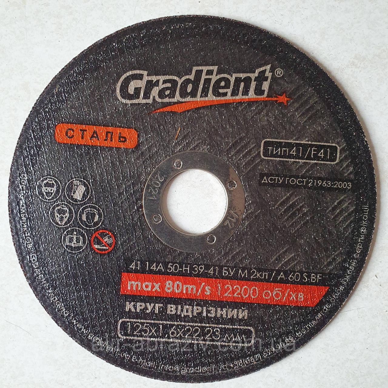 Круг отрезной 125х1,6х22 Gradient