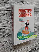 Мастер звонка /Как объяснять, убеждать, продавать по телефону/ Жигилий Евгений