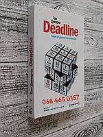 Deadline книга. Роман об управлении проектами. Том ДеМарко - Deadline