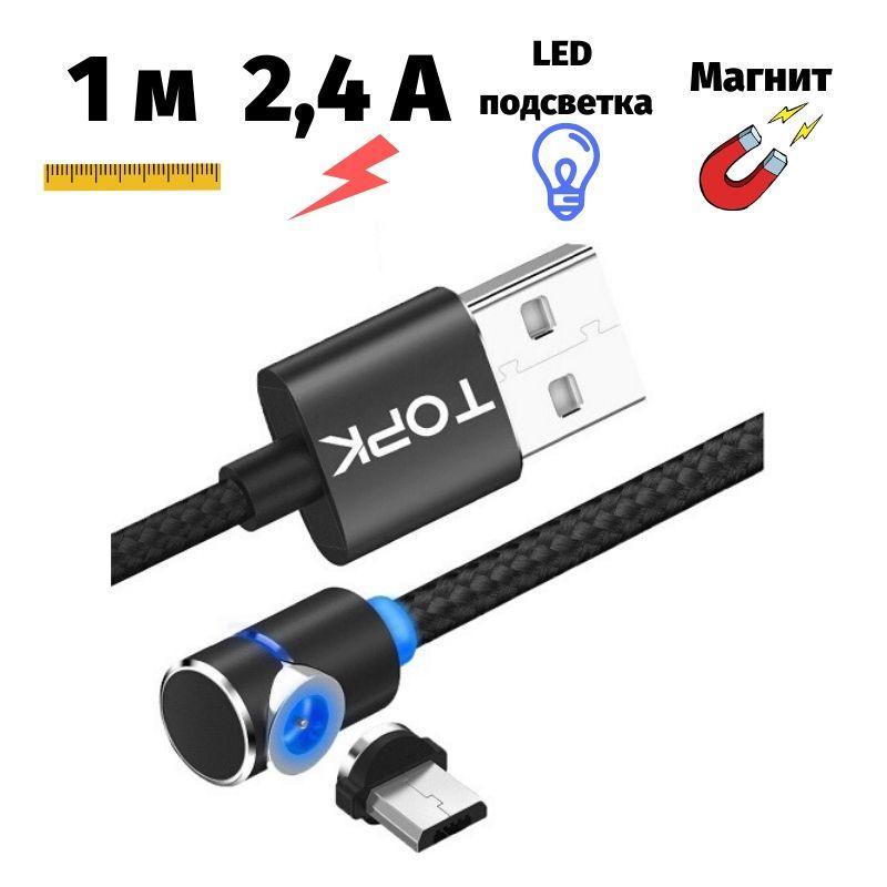 Магнитный кабель угловой Topk micro USB 1 метр черный