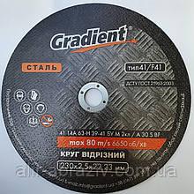 Круг отрезной 230-2,5-22 Gradient