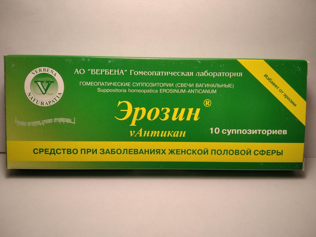 Свечи от эрозии Эрозин гомеопатические 10 шт Вербена