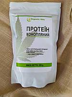 Протеїн конопляний Organic Oils, 250 г