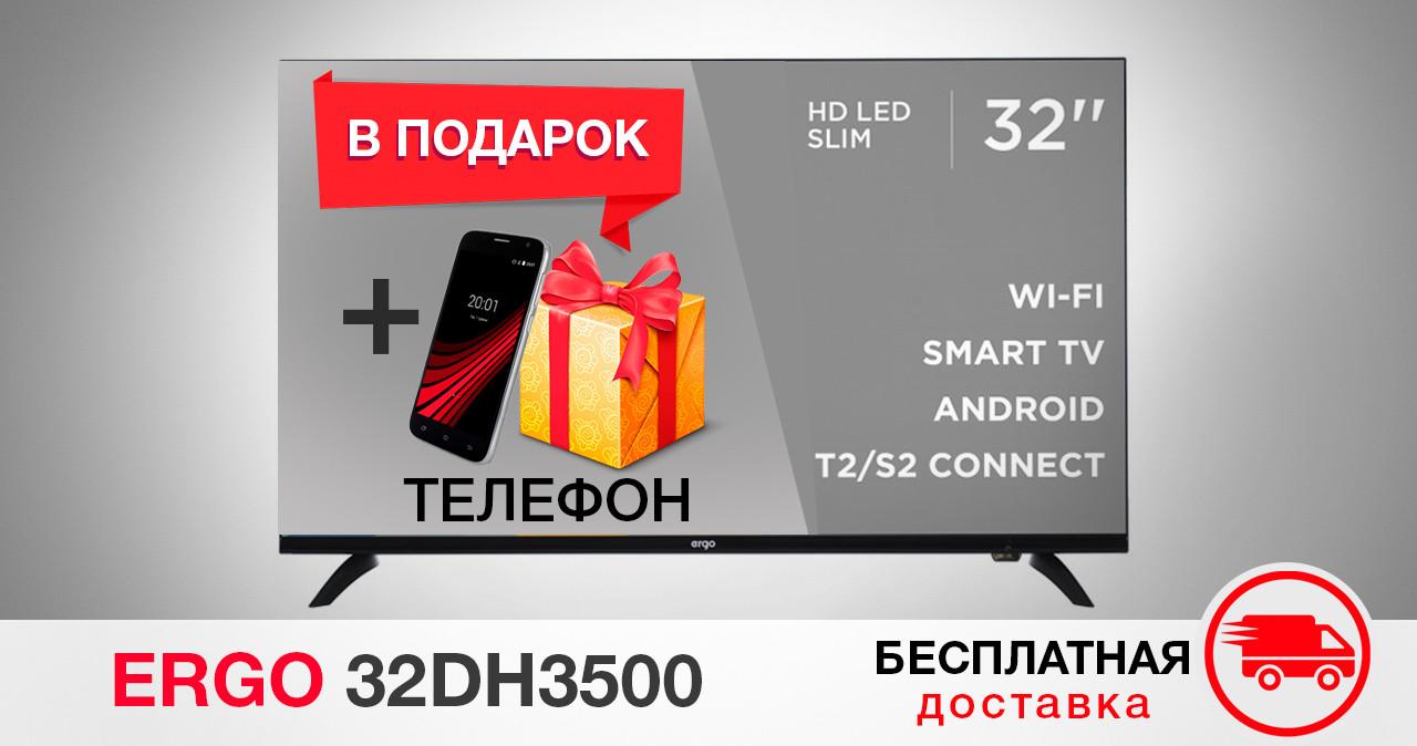 Телевизор Ergo 32DH3500+Бесплатная доставка!