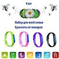 Силиконовый браслет ремешок от Комаров и Насекомых Капсула Семейный набор 4 шт Защита для детей