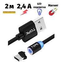 Магнитный кабель micro USB Topk 2 метра черный
