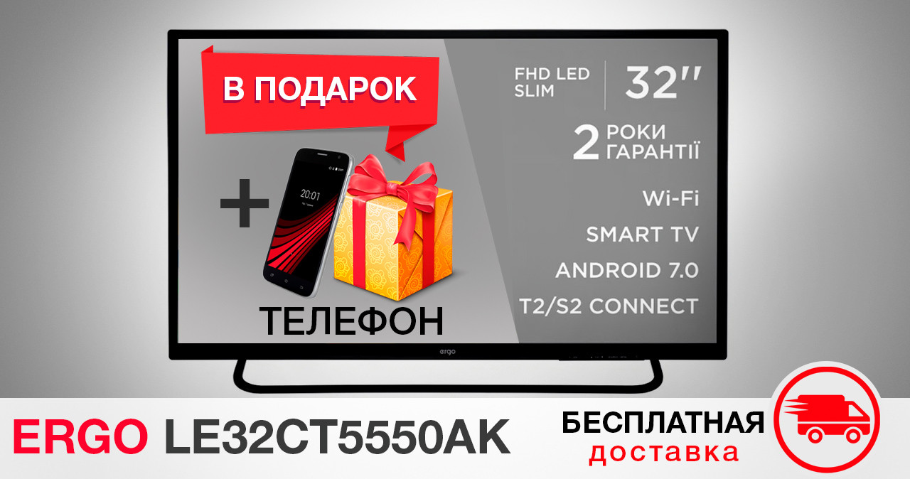 Телевизор Ergo LE32СТ5550АК+Бесплатная доставка!