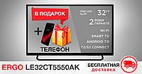 Телевизор Ergo LE32СТ5550АК+Бесплатная доставка!, фото 1