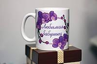 Чашка с фото и надписью - Любимая бабушка