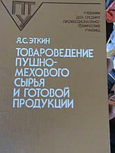 Еткін Я. С. Товарознавство пушно-хутряної сировини та готової продукції. М., 1990.