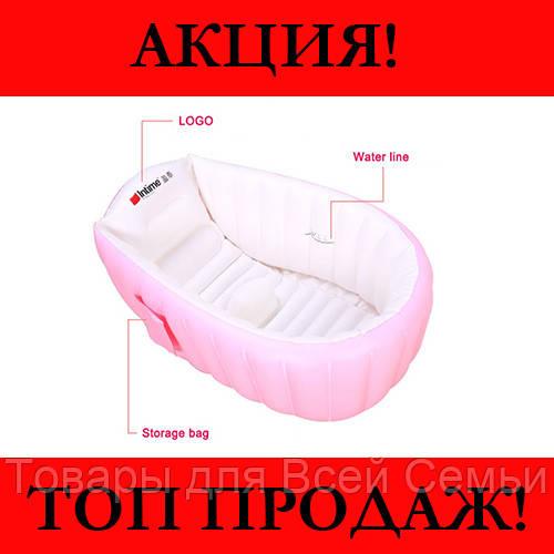 Надувная ванночка Intime Baby Bath Tub (Розовая)!Хит цена