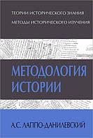 А. С. Лаппо-Данилевский Методология истории