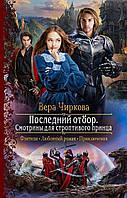 Вера Андреевна Чиркова Последний отбор. Смотрины для строптивого принца