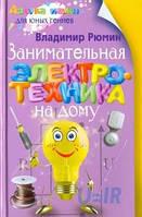 Владимир Рюмин Занимательная электротехника на дому