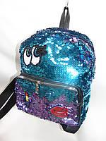 """Детский рюкзак двухсторонние пайетки (29х23см) """"Mildi""""  LG-1545"""