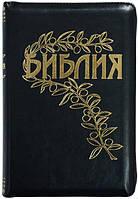 Библия Геце 065 z  черная на молнии формат 160х230 мм. (изд. УБО)
