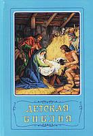 Библия детская УБО (голубая) Б. Арапович, В. Маттелмяки