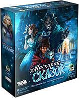 Настольная игра Маскарад сказок The Grimm Masquerade 915221