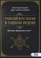 """Навчальний курс магії в таємний орден """"Велике братство бога"""". Каллинг Л., Вішки К., фото 1"""