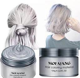 Окрашивающий воск для волос Mofajang  Серебристый (A1030)