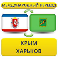 Международный Переезд из Крыма в Харьков