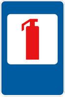 Знак дорожный (сервис) II-типоразмер