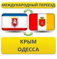 Международный Переезд из Крыма в Одессу
