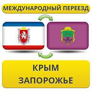 Международный Переезд из Крыма в Запорожье